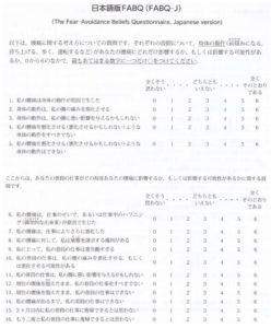 日本語版FABQ