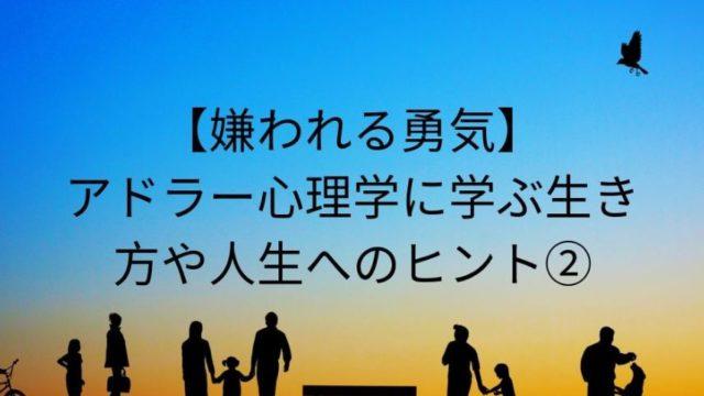 【嫌われる勇気】アドラー心理学に学ぶ生き方や人生へのヒント②