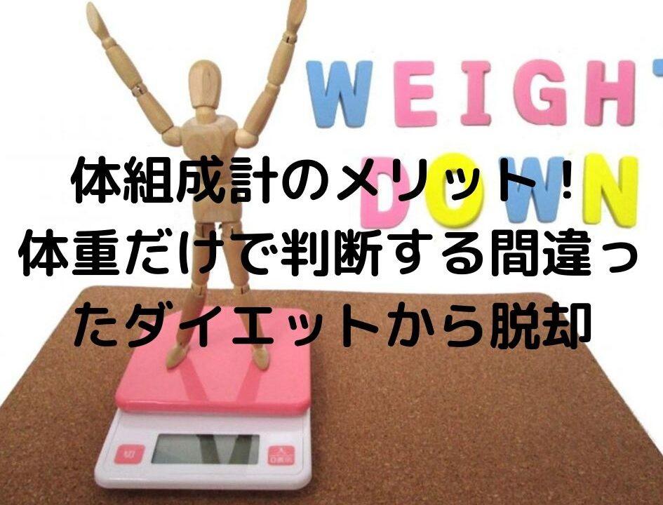 体組成計のメリット! 体重だけで判断する間違ったダイエットから脱却