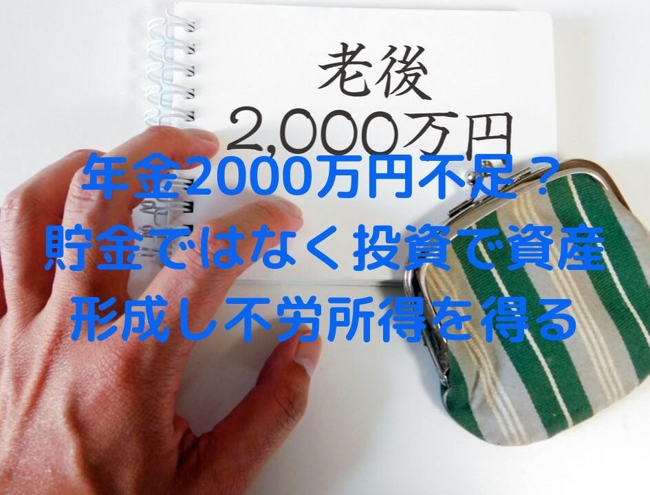 年金2000万円不足? 貯金ではなく投資で資産形成し不労所得を得る