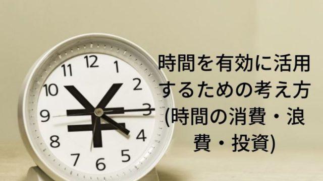 時間を有効に活用するための考え方(時間の消費・浪費・投資)