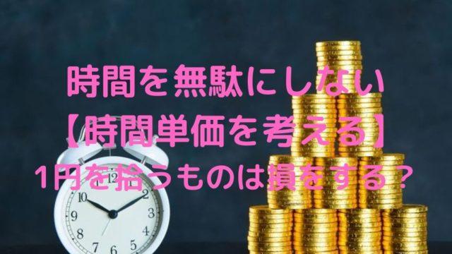 時間を無駄にしない 【時間単価を考える】 1円を拾うものは損をする?
