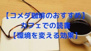 【コメダ珈琲のおすすめ】 カフェでの読書 【環境を変える効果】