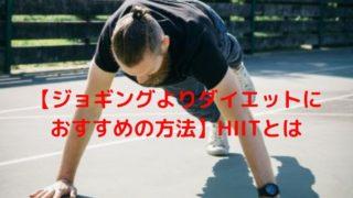 【ジョギングよりダイエットに おすすめの方法】HIITとは