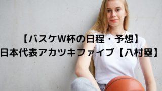 【バスケW杯の日程・予想】 日本代表アカツキファイブ【八村塁】