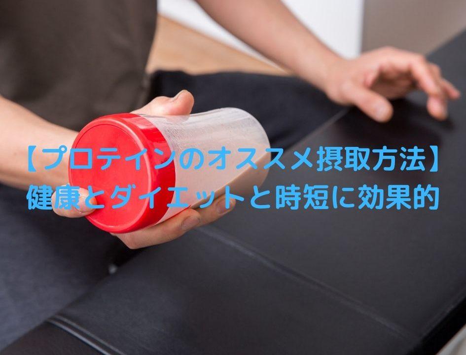 【プロテインのオススメ摂取方法】健康とダイエットと時短に効果的