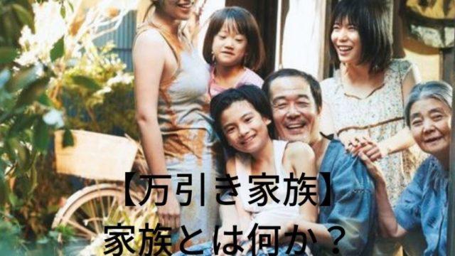 【万引き家族】家族とは何か?社会問題も踏まえて考える