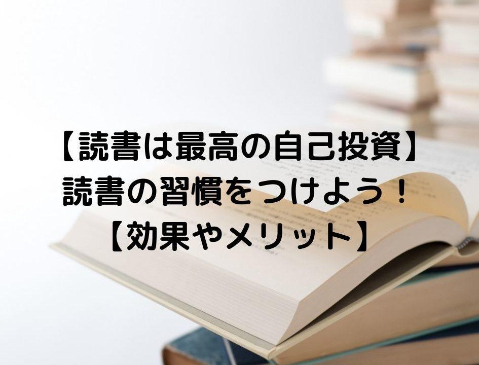 【読書は最高の自己投資】 読書の習慣をつけよう! 【効果やメリット】
