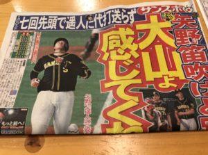 コメダ珈琲店スポーツ新聞