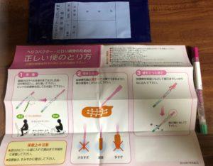 ヘリコバクターピロリ菌検査キット説明書