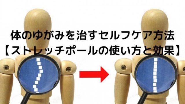体のゆがみを治すセルフケア方法 【ストレッチポールの使い方と効果】