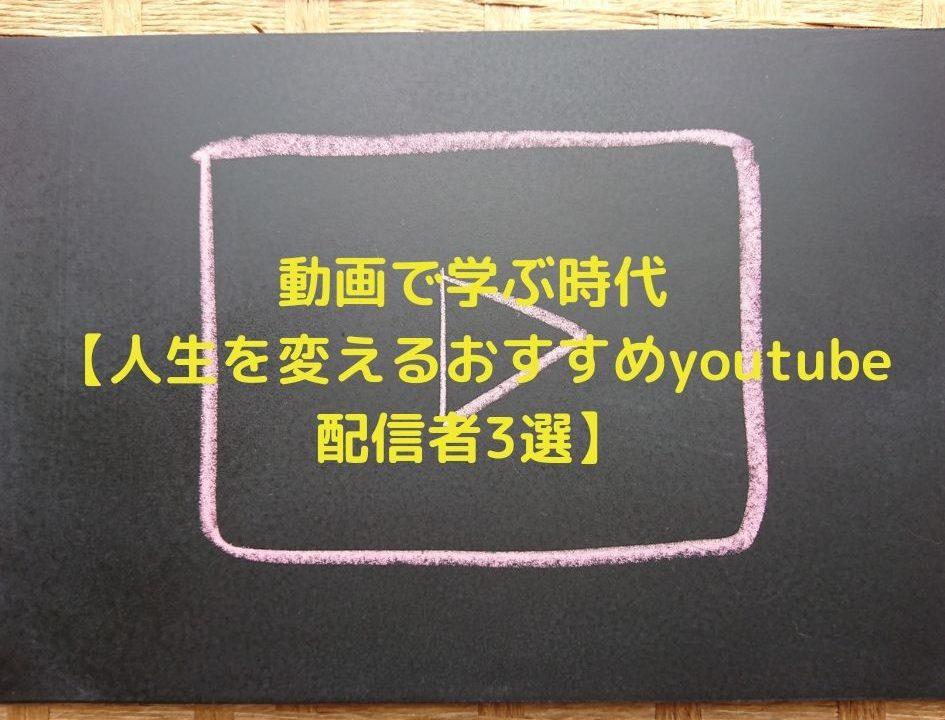 動画で学ぶ時代 【人生を変えるおすすめyoutube配信者3選】
