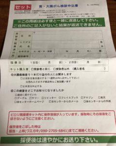 胃・大腸がん検査申し込み用紙