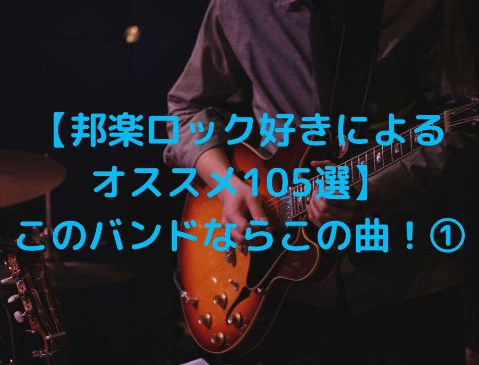 【邦楽ロック好きによるオススメ105選】 このバンドならこの曲!①