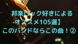 【邦楽ロック好きによる オススメ105選】 このバンドならこの曲!②