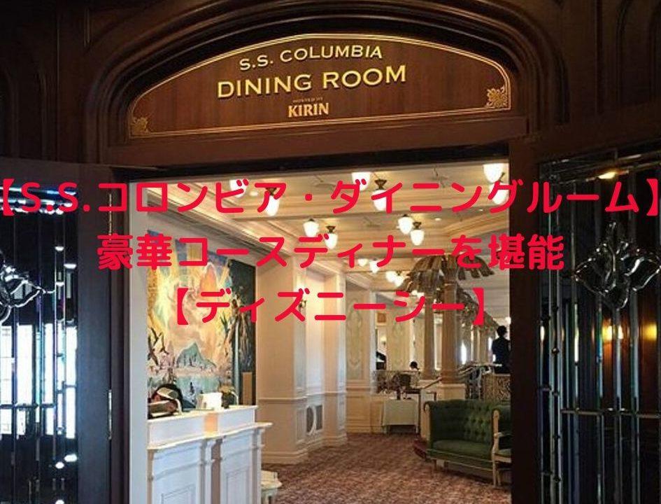 【S.S.コロンビア・ダイニングルーム】 豪華コースディナーを堪能 【ディズニーシー】