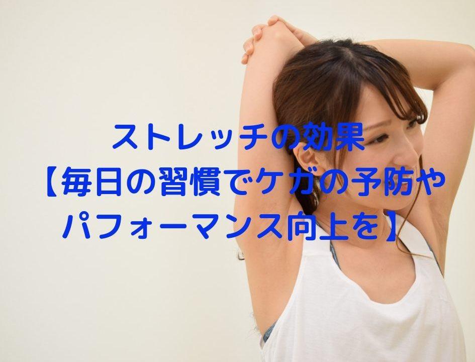 ストレッチの効果 【毎日の習慣でケガの予防やパフォーマンス向上を】