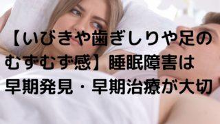 【いびきや歯ぎしりや足のむずむず感】睡眠障害は早期発見・早期治療が大切