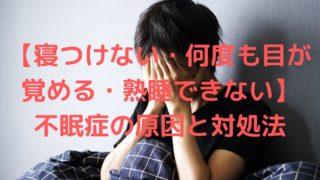 【寝つけない・何度も目が覚める・熟睡できない】不眠症の原因と対処法