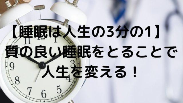 【睡眠は人生の3分の1】質の良い睡眠をとることで人生を変える!
