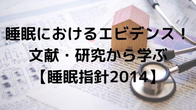 睡眠におけるエビデンス! 文献・研究から学ぶ 【睡眠指針2014】