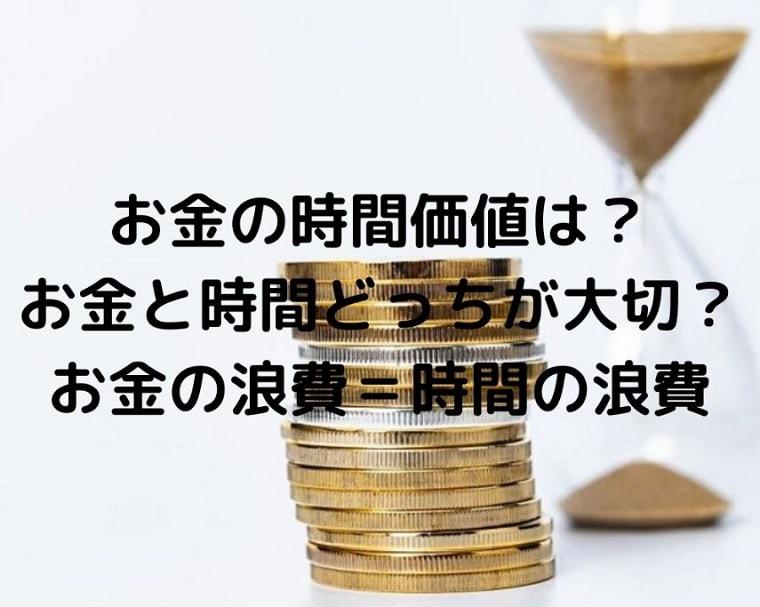 お金の時間価値は? お金と時間どっちが大切?お金の浪費=時間の浪費
