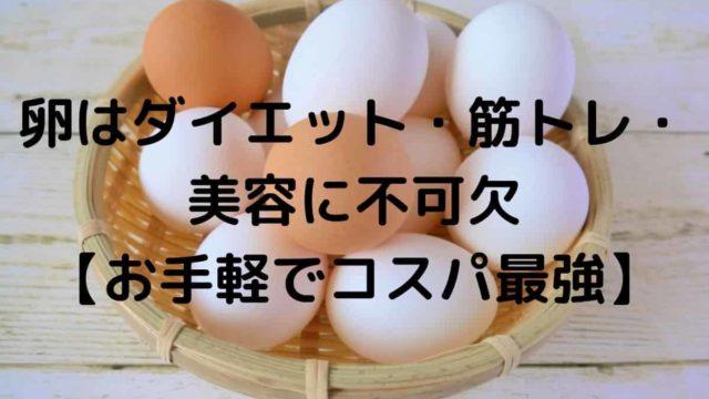 卵はダイエット・筋トレ・美容に不可欠【お手軽でコスパ最強】