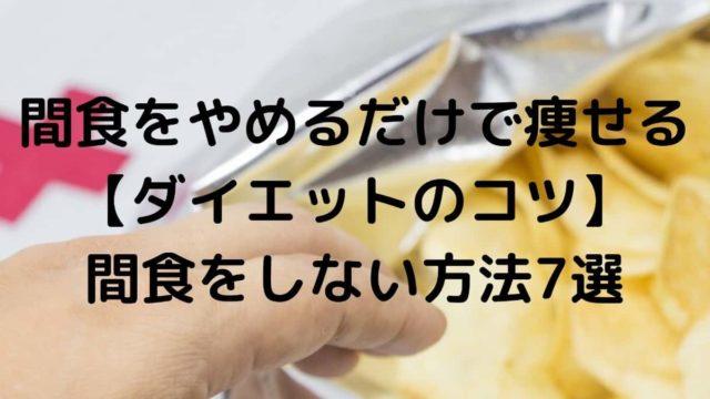 間食をやめるだけで痩せる 【ダイエットのコツ】 間食をしない方法7選